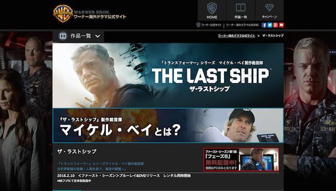 ザ・ラストシップ|ワーナー海外ドラマ 公式サイト