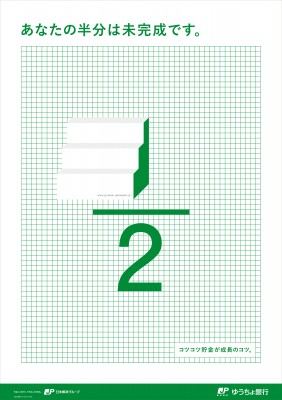 jpbank_poster_B2_確認用_2