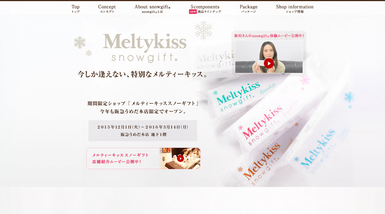 阪急うめだ本店限定 メルティーキッス スノーギフト|株式会社 明治