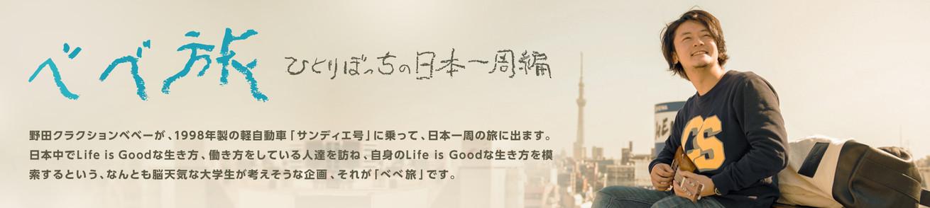 べべ旅 〜ひとりぼっちの日本一周編〜