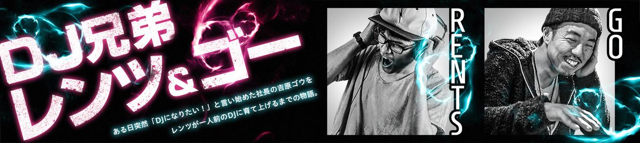 DJ兄弟 レンツ&ゴー
