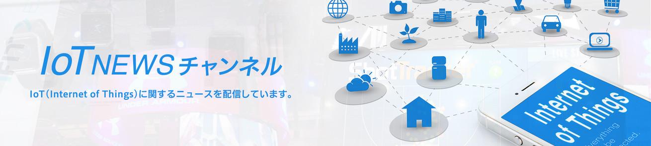 IoTNEWSチャンネル