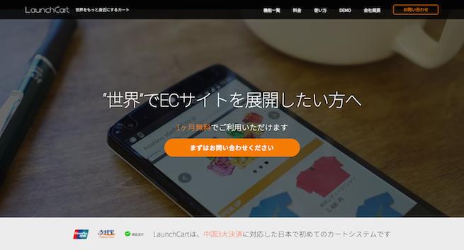 LaunchCart – 越境EC専用カートシステム【LauchCart】  中国三大決済 銀聯カード、Alipay、WechatPay を日本初対応。