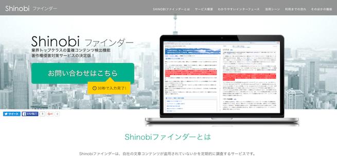 shinobiファインダー
