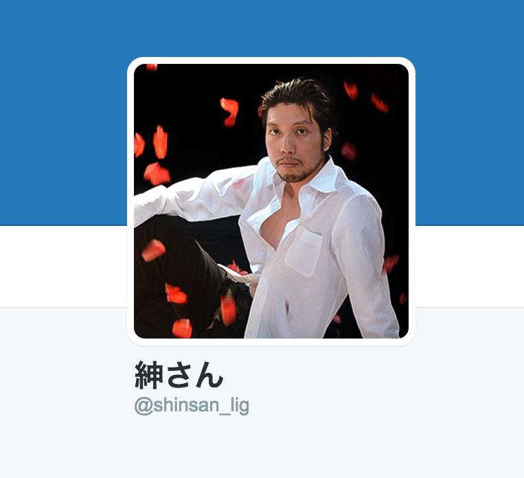 紳さんTwitter