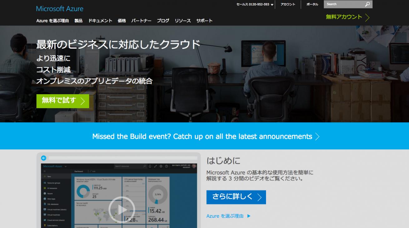 Microsoft Azure  クラウド コンピューティング プラットフォームとサービス