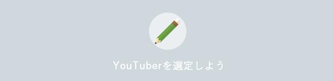 YouTuberを選定しよう