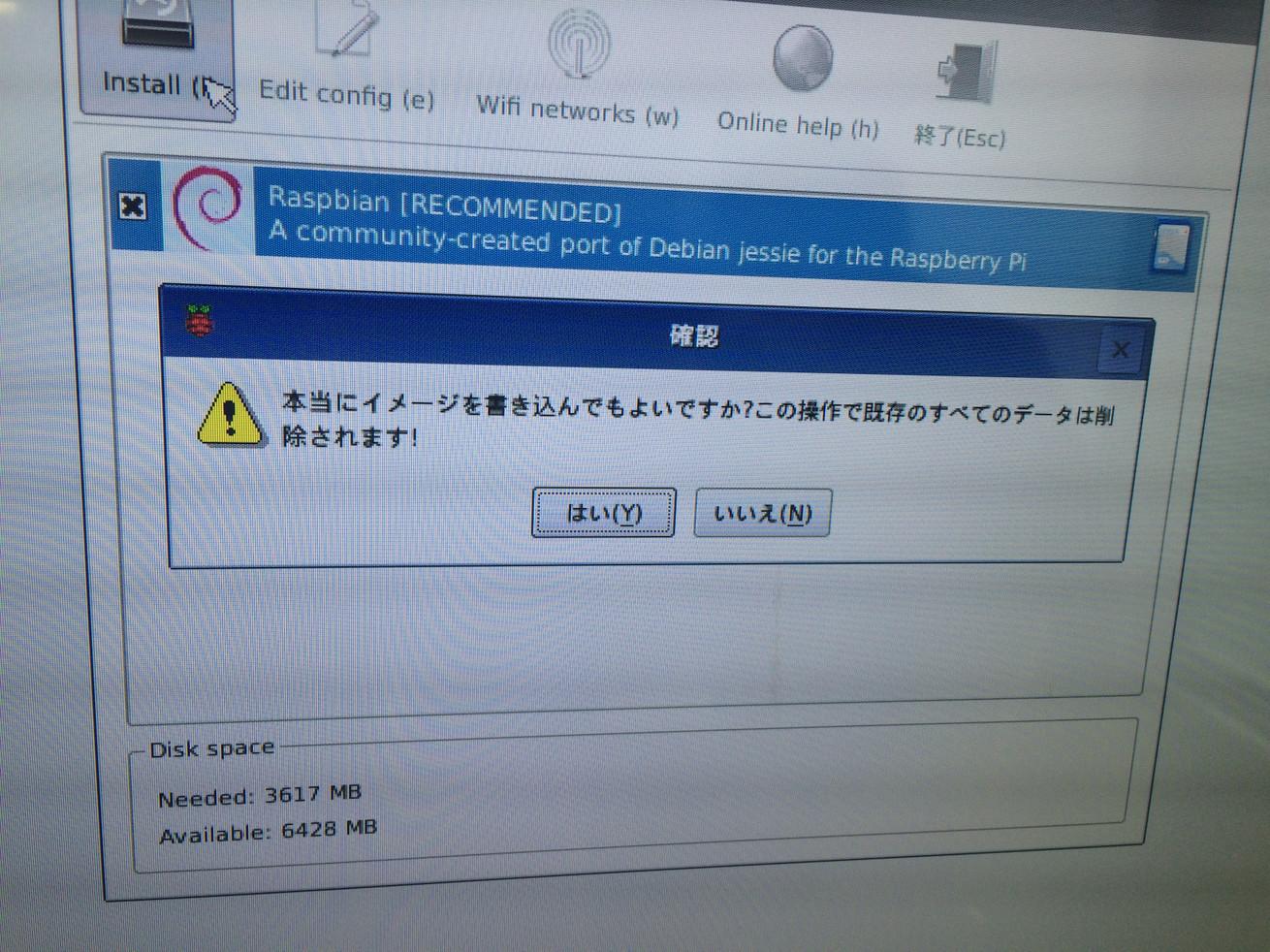 Raspbianインストール確認画面