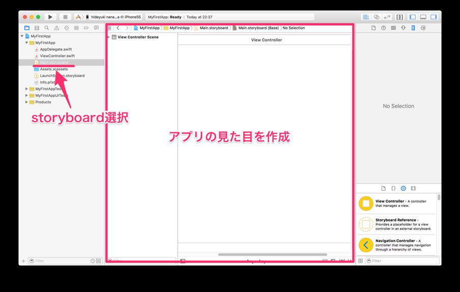 select_storyboard