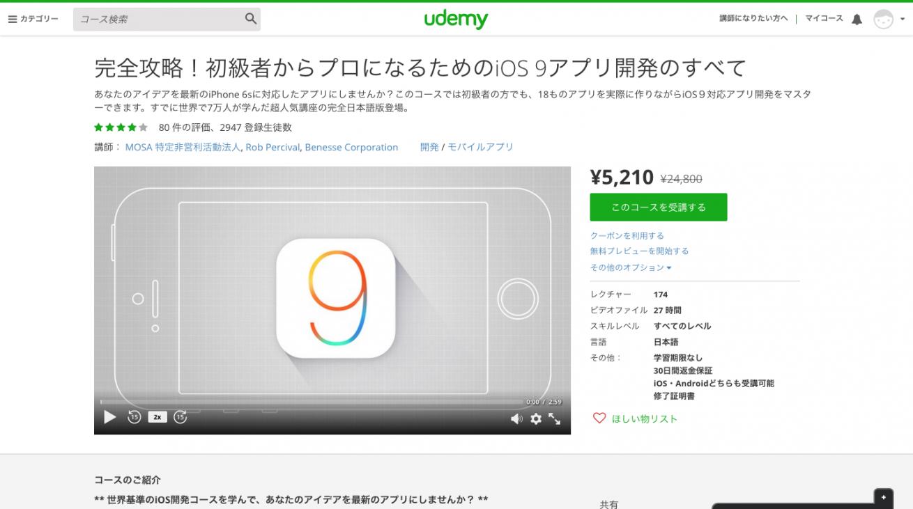 完全攻略!初級者からプロになるためのiOS 9アプリ開発のすべて   Udemyのコピー