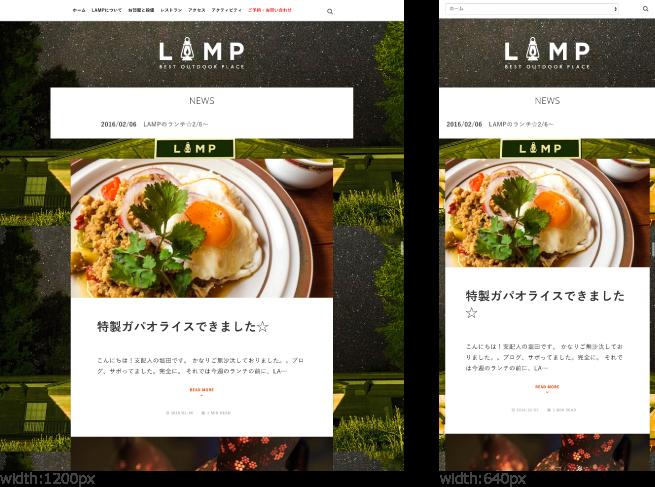 レスポンシブWebデザイン例