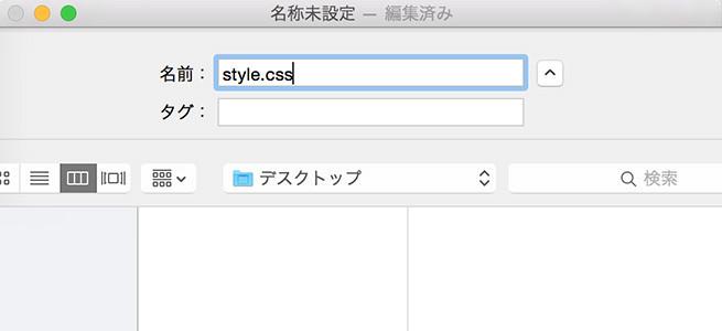 CSSファイルの作り方