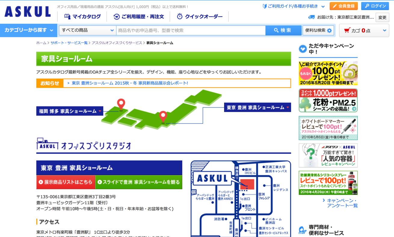 【ASKUL】家具ショールーム_-_オフィス用品の通販アスクル