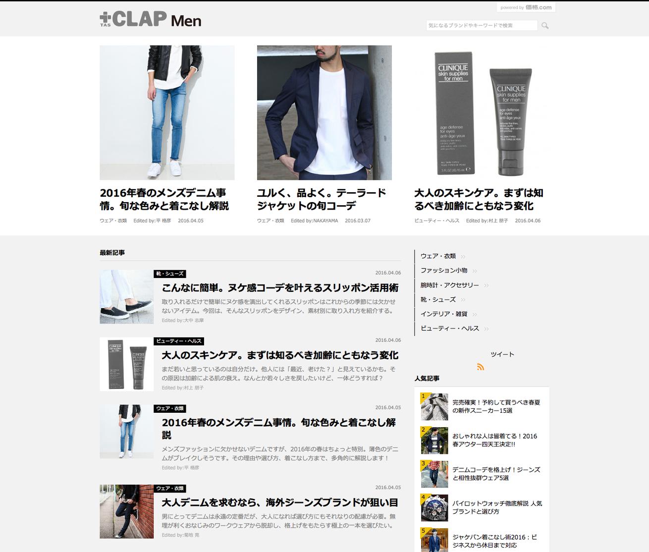+CLAP Men (タスクラップ メン) プロが書くメンズファッションマガジン