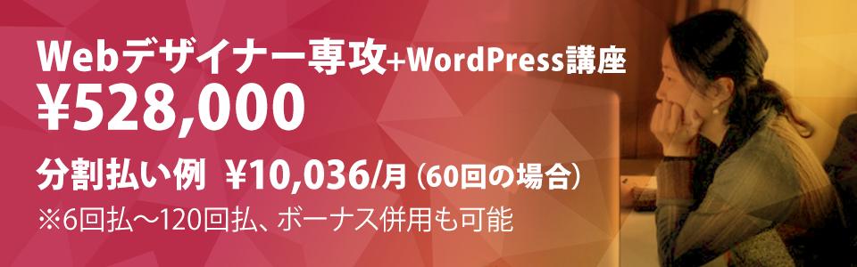 WebdesignerWordPress