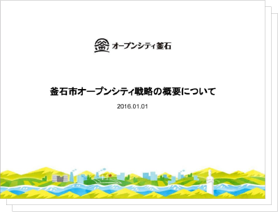 kamaishi_ppt_template.pptx