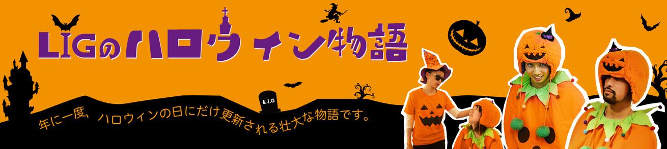LIGのハロウィン物語