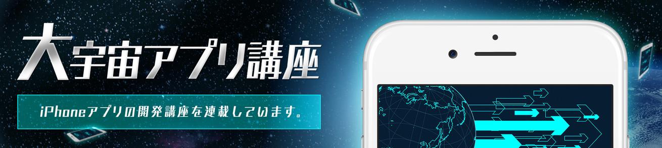 大宇宙アプリ講座