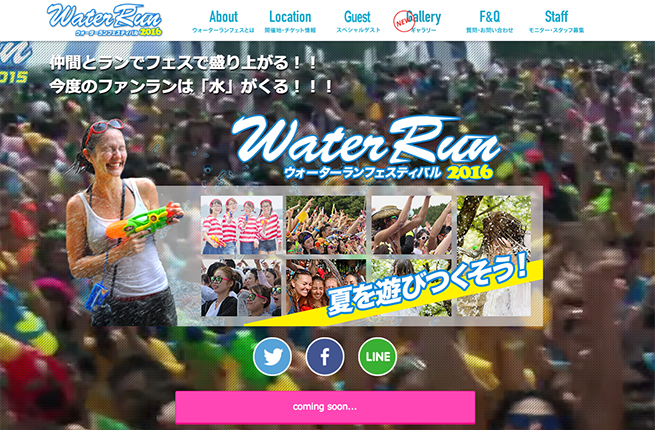http://waterrun.jp