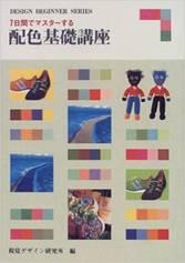 color_book