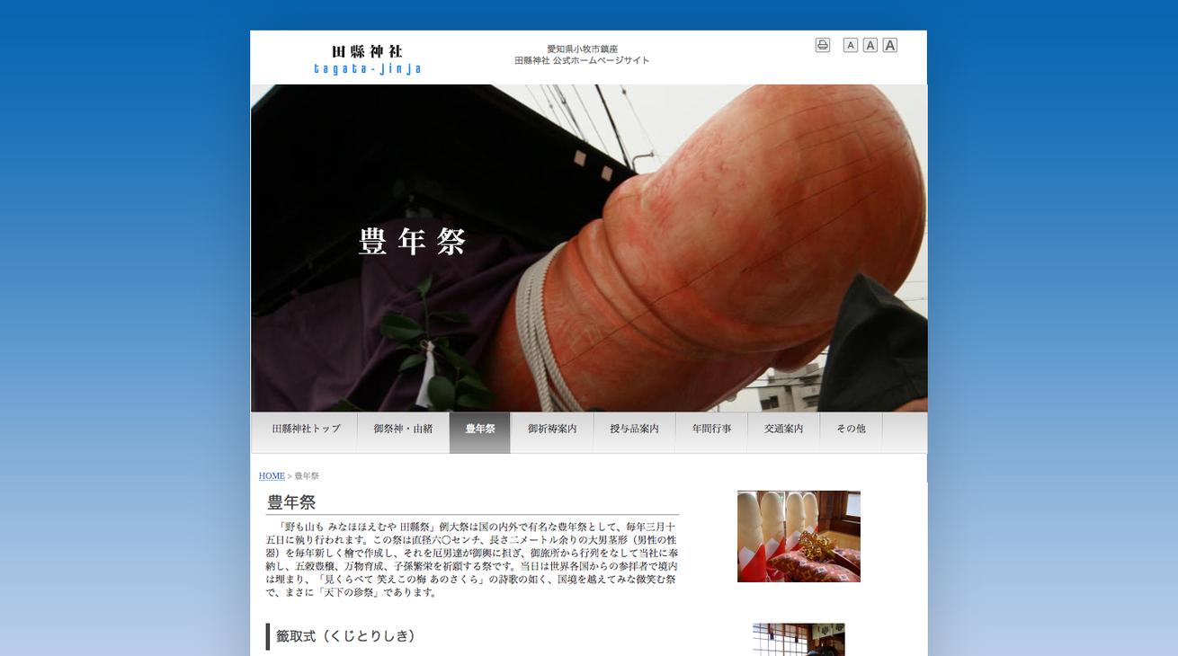 豊年祭 of 田縣神社公式サイト