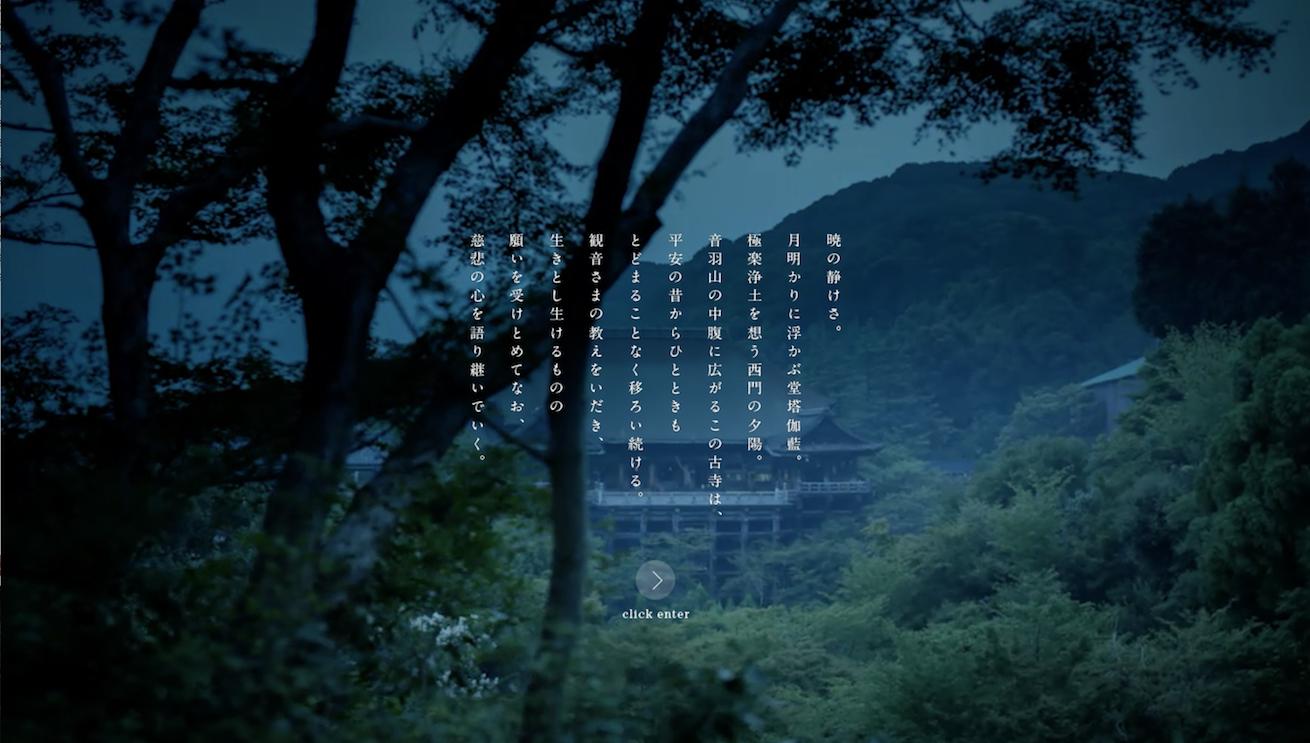 kiyomizu-he-mairu-michi