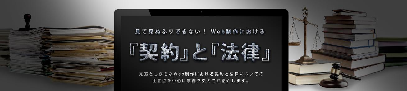 Web制作の『契約』と『法律』