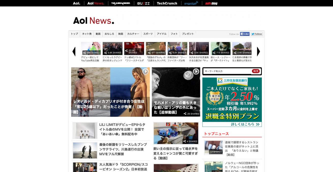 AOLニュース   国内外の最新ニュースや写真・動画を配信   AOLニュース