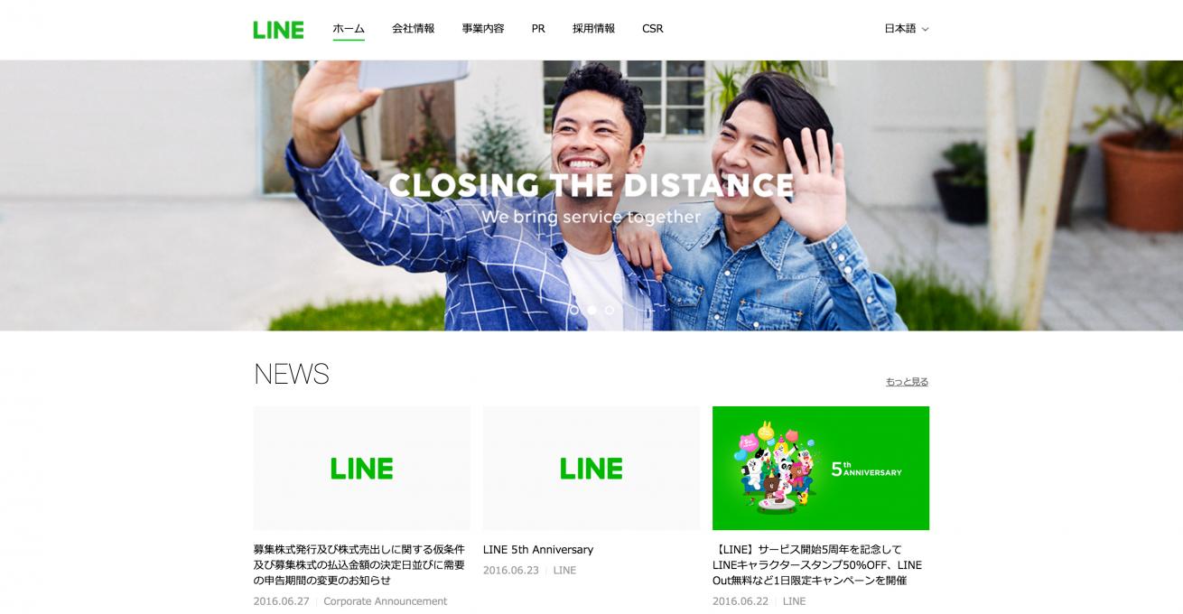 LINE Corporation   ホーム
