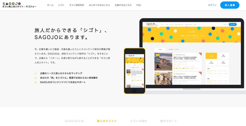 すごい旅人求人サイト「SAGOJO(サゴジョー)」