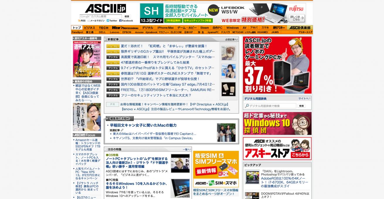 ASCII.jp - トップ