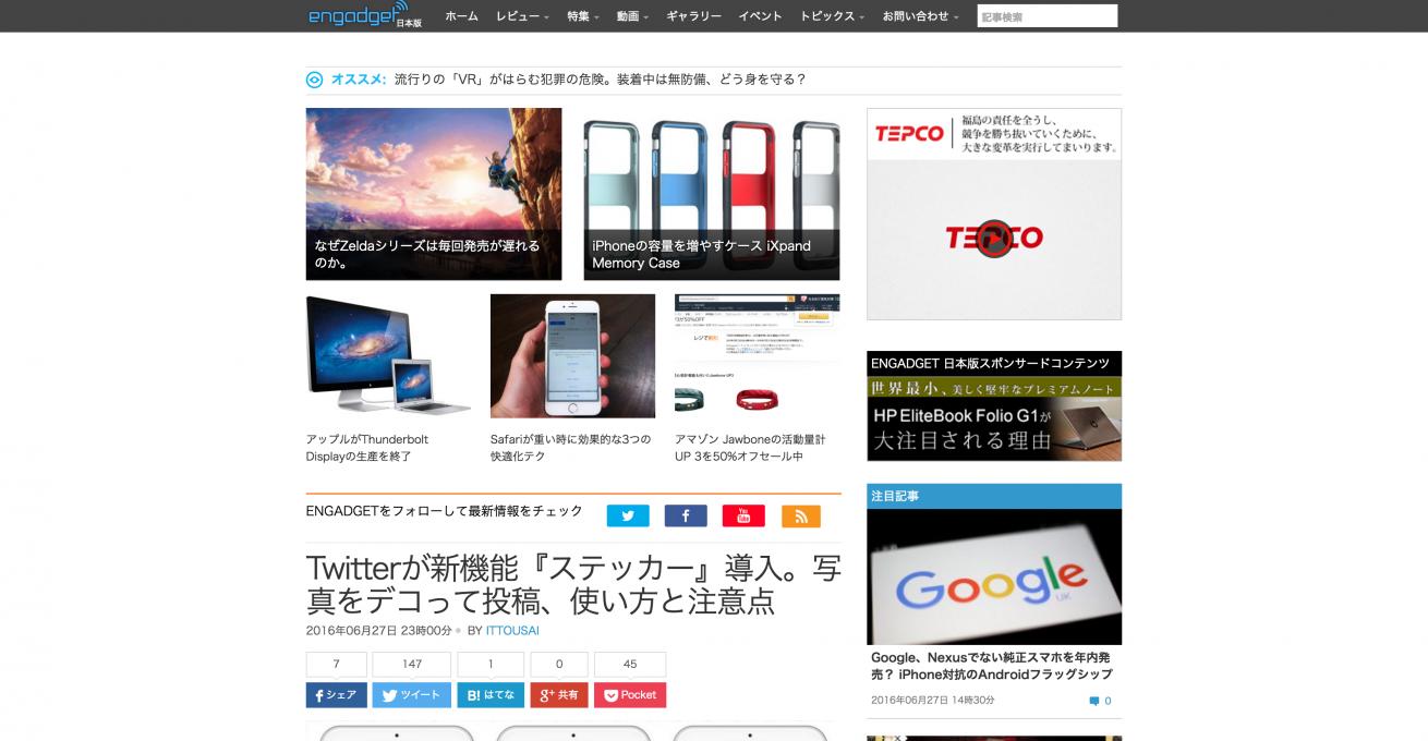 Engadget 日本版   最新ガジェットと家電、テクノロジーのニュースとレビュー