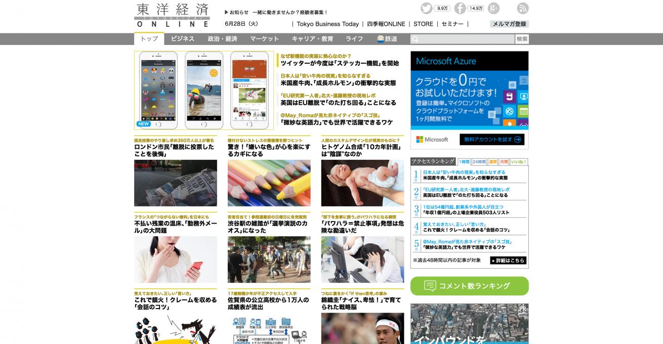 東洋経済オンライン   経済ニュースの新基準