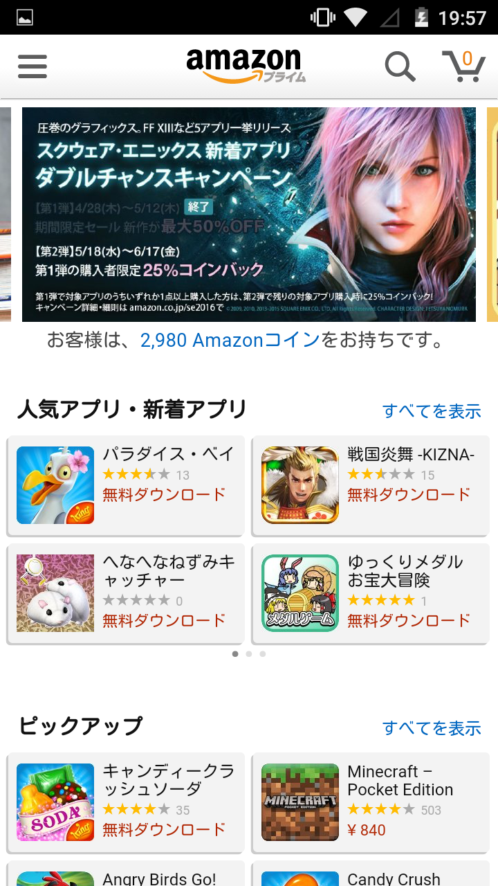 Amazonアプリ_トップ_スクエニCP