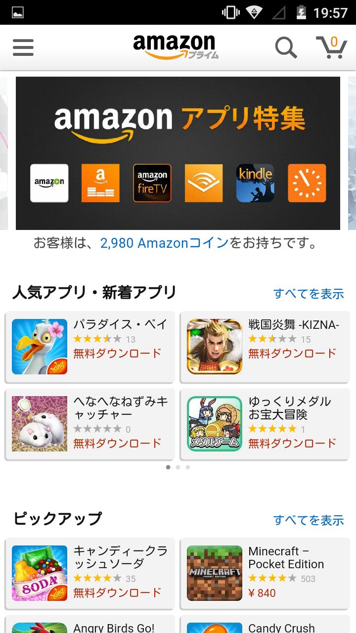 Amazonアプリ_トップ_汎用