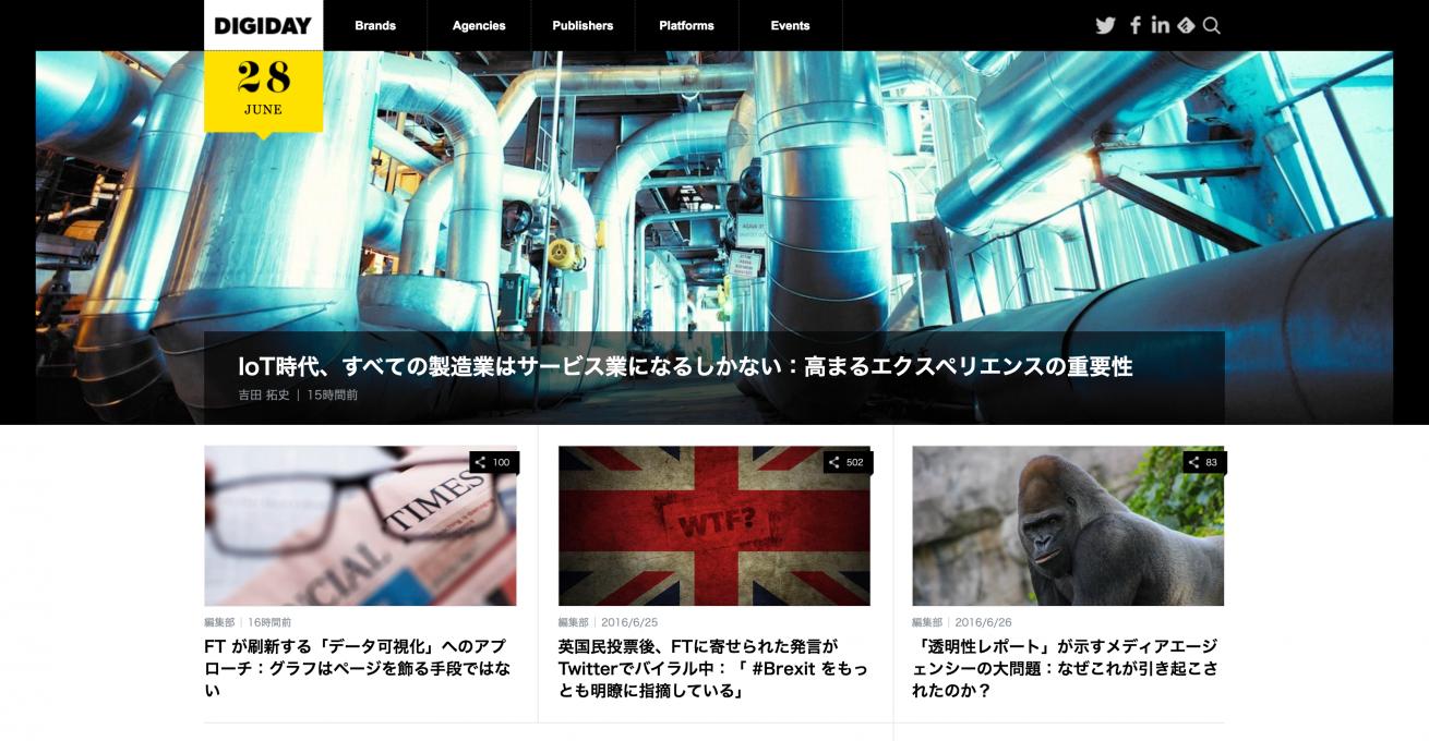 DIGIDAY[日本版]   デジタルマーケティング戦略情報メディア