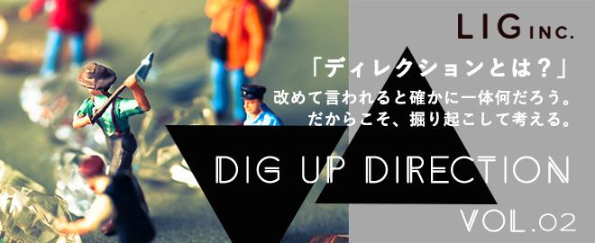 dig up_compass vol.2