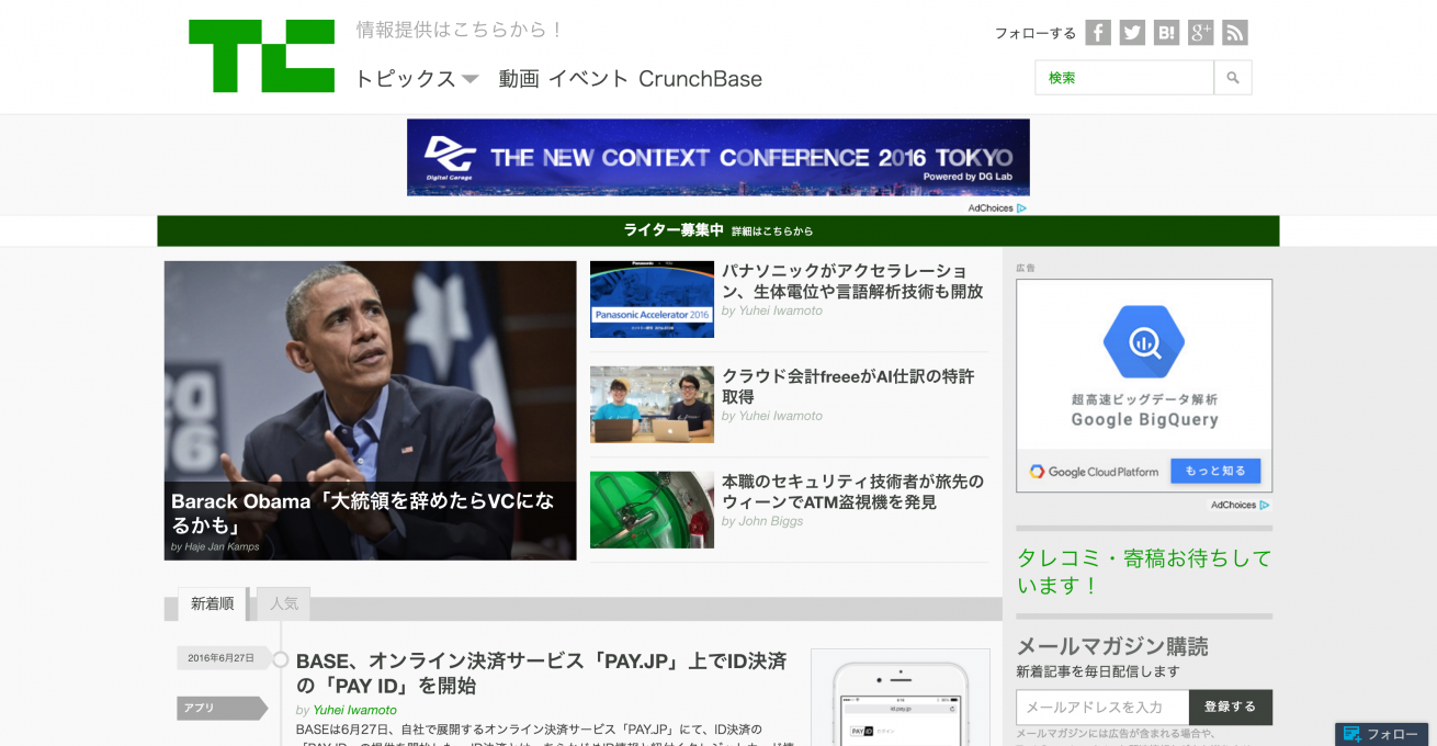 TechCrunch Japan   最新のテクノロジーとスタートアップ・Webに関するニュースを配信するブログメディア