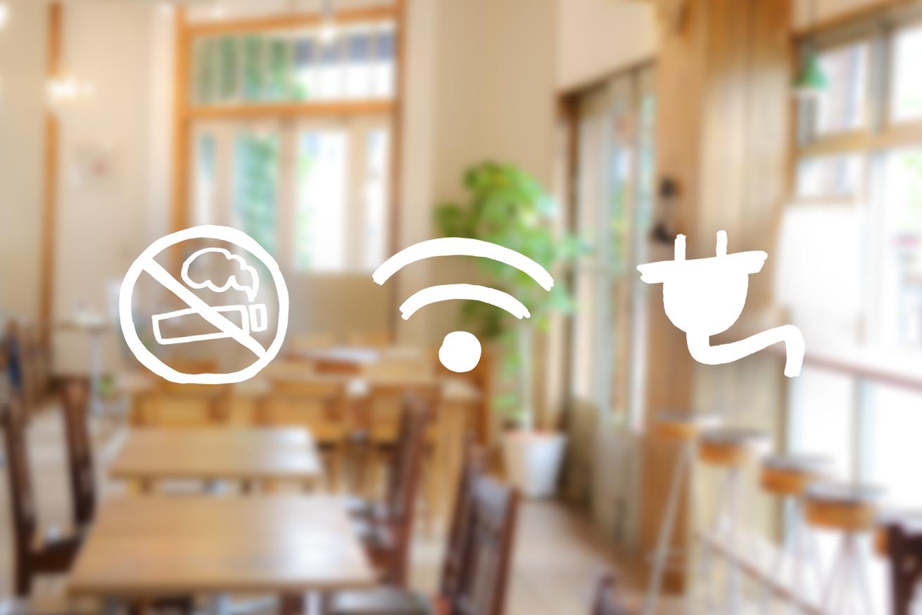 【完全禁煙】電源とWi-Fiが借りられる都内のカフェ10選 | 東京上野のWeb制作会社LIG