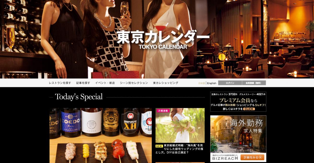 グルメ情報・プレミアムレストラン予約サイト   東京カレンダー