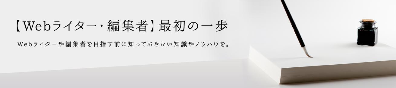 【Webライター・編集者】最初の一歩