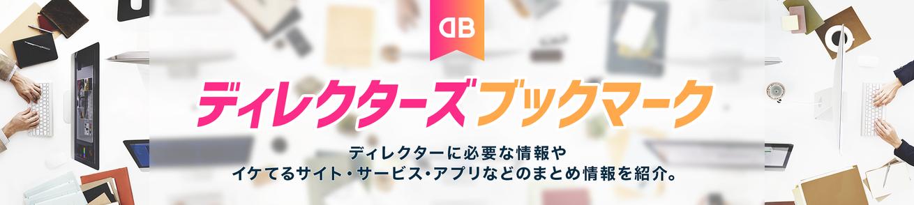 ディレクターズブックマーク