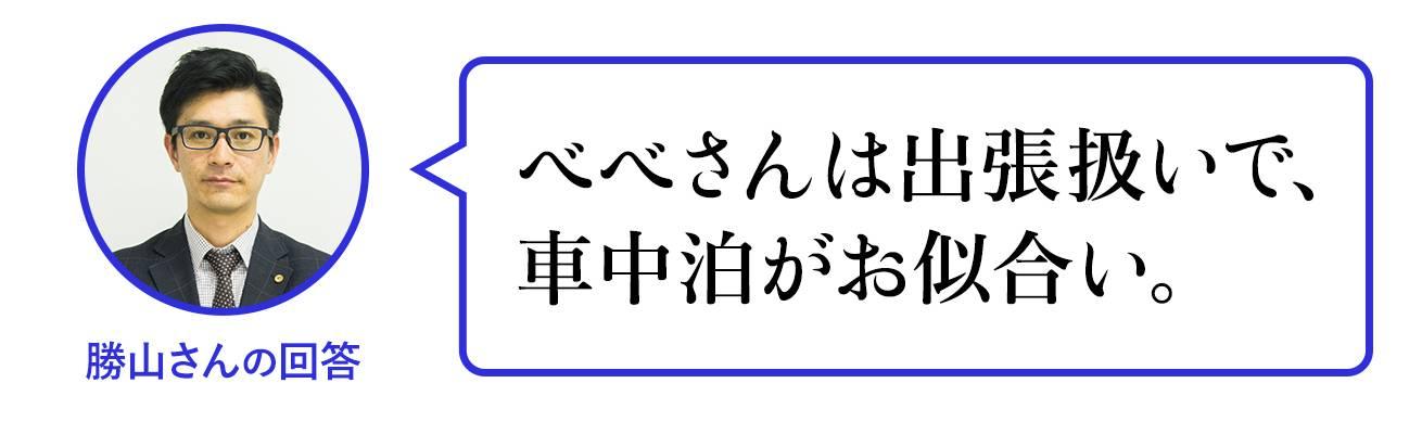 syaroushi1