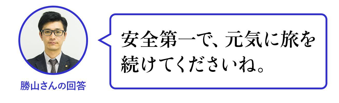 syaroushi3
