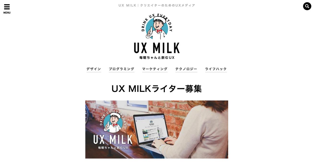 uxmilk_writer