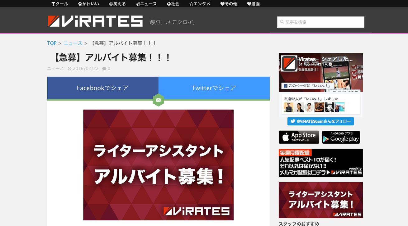virates