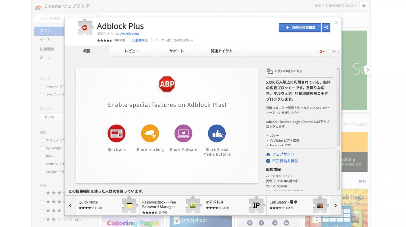 Adblock Plus   Chrome ウェブストア