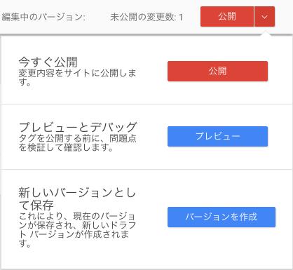 Googleタグマネージャのプレビューモードを選択する