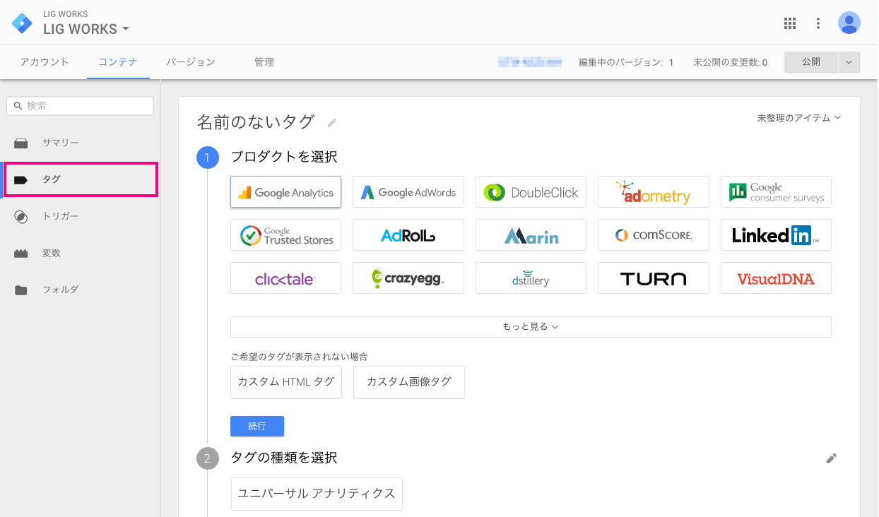 GoogleタグマネージャにGoogleアナリティクスを登録
