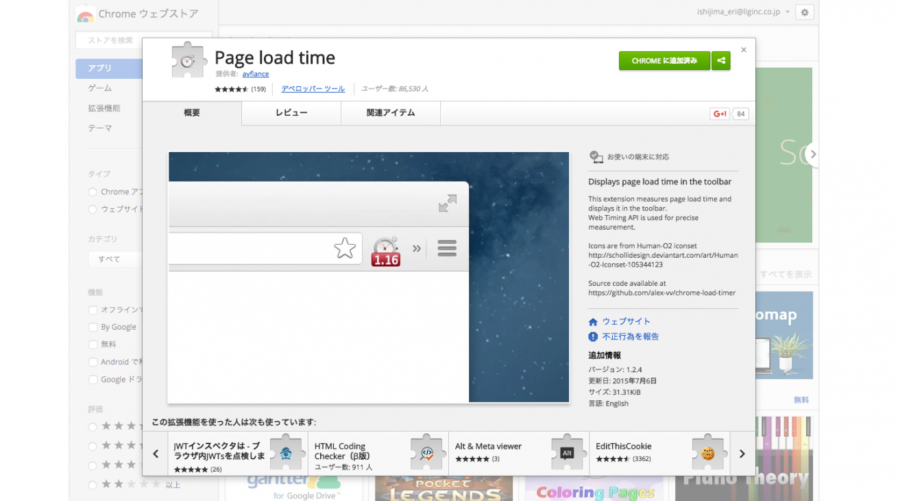 Page load time   Chrome ウェブストア